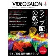 ビデオSALON 2020年8月号(玄光社) [電子書籍]