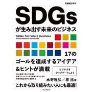SDGsが生み出す未来のビジネス(できるビジネス)(インプレス) [電子書籍]
