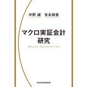 マクロ実証会計研究(日経BP社) [電子書籍]