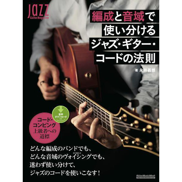 編成と音域で使い分けるジャズ・ギター・コードの法則(リットーミュージック) [電子書籍]