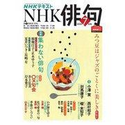 NHK 俳句 2020年7月号(NHK出版) [電子書籍]