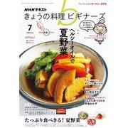 NHK きょうの料理 ビギナーズ 2020年7月号(NHK出版) [電子書籍]
