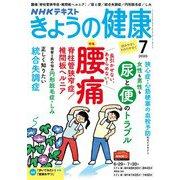 NHK きょうの健康 2020年7月号(NHK出版) [電子書籍]