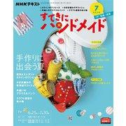 NHK すてきにハンドメイド 2020年7月号(NHK出版) [電子書籍]