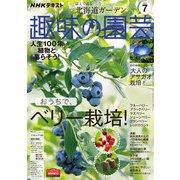 NHK 趣味の園芸 2020年7月号(NHK出版) [電子書籍]