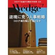 WEDGE(ウェッジ) 2020年7月号(ウェッジ) [電子書籍]