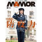 MamoR(マモル) 2020年8月号(扶桑社) [電子書籍]