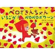ペロずきんちゃん いちごがペロペロボワ~ン(小学館) [電子書籍]