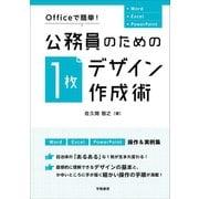 Officeで簡単! 公務員のための「1枚デザイン」作成術(学陽書房) [電子書籍]
