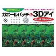 ガボールパッチ&3Dアイ視力回復BOOK(日本文芸社) [電子書籍]