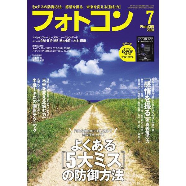 フォトコン2020年7月号(日本写真企画) [電子書籍]