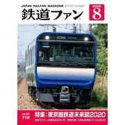 鉄道ファン2020年8月号(交友社) [電子書籍]