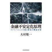 金融不安定化原理 イノベーションの罠と深化の構造分析(日経BP社) [電子書籍]