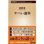 ヤバい選挙(新潮新書)(新潮社) [電子書籍]