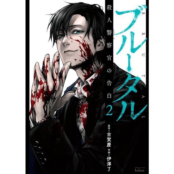 ブルータル 殺人警察官の告白 2巻(コアミックス) [電子書籍]