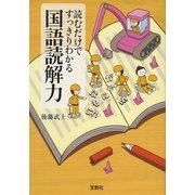 読むだけですっきりわかる国語読解力(宝島社) [電子書籍]