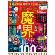 100%ムックシリーズ 完全ガイドシリーズ288 東京&京都 魔界地図 完全ガイド(晋遊舎) [電子書籍]