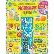 晋遊舎ムック 便利帖シリーズ058 冷凍保存の便利帖2020(晋遊舎) [電子書籍]