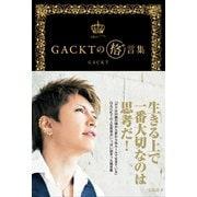 GACKTの 格゛言集(宝島社) [電子書籍]