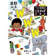 まんが アフリカ少年が見つけた 世界のことわざ大集合 星野ルネのワンダフル・ワールド・ワーズ!(集英社) [電子書籍]