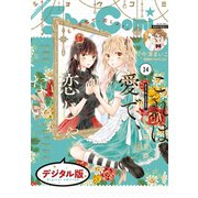 Sho-Comi 2020年14号(2020年6月19日発売)(小学館) [電子書籍]