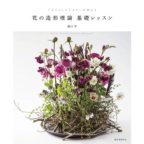 花の造形理論 基礎レッスン(誠文堂新光社) [電子書籍]