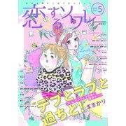 恋するソワレ 2020年 Vol.5(ソルマーレ編集部) [電子書籍]