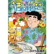 酒のほそ道(47)(日本文芸社) [電子書籍]