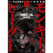 モンキーピーク the Rock(2)(日本文芸社) [電子書籍]