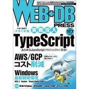 WEB+DB PRESS Vol.117(技術評論社) [電子書籍]
