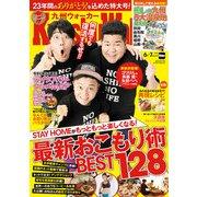 KyushuWalker九州ウォーカー2020年6月・7月合併号(KADOKAWA) [電子書籍]