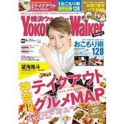 YokohamaWalker横浜ウォーカー2020年6月・7月合併号(KADOKAWA) [電子書籍]