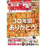 月刊 東京ウォーカー 2020年6月・7月合併号(KADOKAWA) [電子書籍]