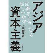 アジア資本主義 危機から浮上する新しい経済(日経BP社) [電子書籍]