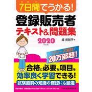 7日間でうかる! 登録販売者 テキスト&問題集 2020年度版(日経BP社) [電子書籍]