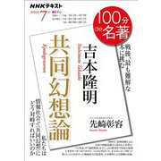 NHK 100分 de 名著 吉本隆明『共同幻想論』 2020年7月(NHK出版) [電子書籍]