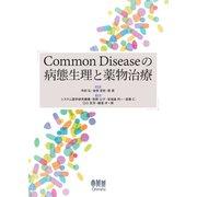 Common Diseaseの病態生理と薬物治療(オーム社) [電子書籍]