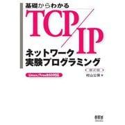 基礎からわかるTCP/IP ネットワーク実験プログラミング 第2版(オーム社) [電子書籍]