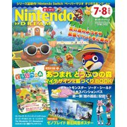 Nintendo DREAM(ニンテンドードリーム) 2020年7・8月合併号(徳間書店) [電子書籍]