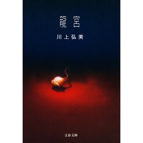 龍宮(文藝春秋) [電子書籍]
