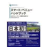 日本政策投資銀行 Business Research スマート・ベニューハンドブック―――スタジアム・アリーナ構想を実現するプロセスとポイント(ダイヤモンド社) [電子書籍]