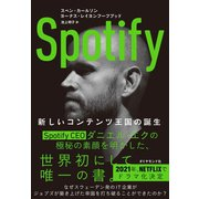 Spotify―――新しいコンテンツ王国の誕生(ダイヤモンド社) [電子書籍]