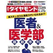 週刊ダイヤモンド 20年6月27日号(ダイヤモンド社) [電子書籍]