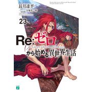 Re:ゼロから始める異世界生活 23(KADOKAWA) [電子書籍]