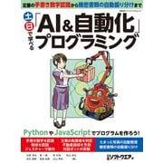 土日で学べる「AI&自動化」プログラミング(日経BP社) [電子書籍]