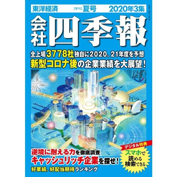 会社四季報 2020年 3集 夏号(東洋経済新報社) [電子書籍]