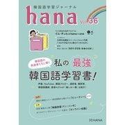 韓国語学習ジャーナルhana Vol. 36(インプレス) [電子書籍]