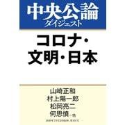 コロナ・文明・日本(中央公論新社) [電子書籍]
