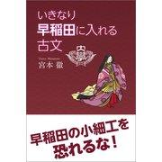 いきなり早稲田に入れる古文(東洋出版) [電子書籍]