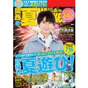 関西夏Walker 2020(KADOKAWA) [電子書籍]